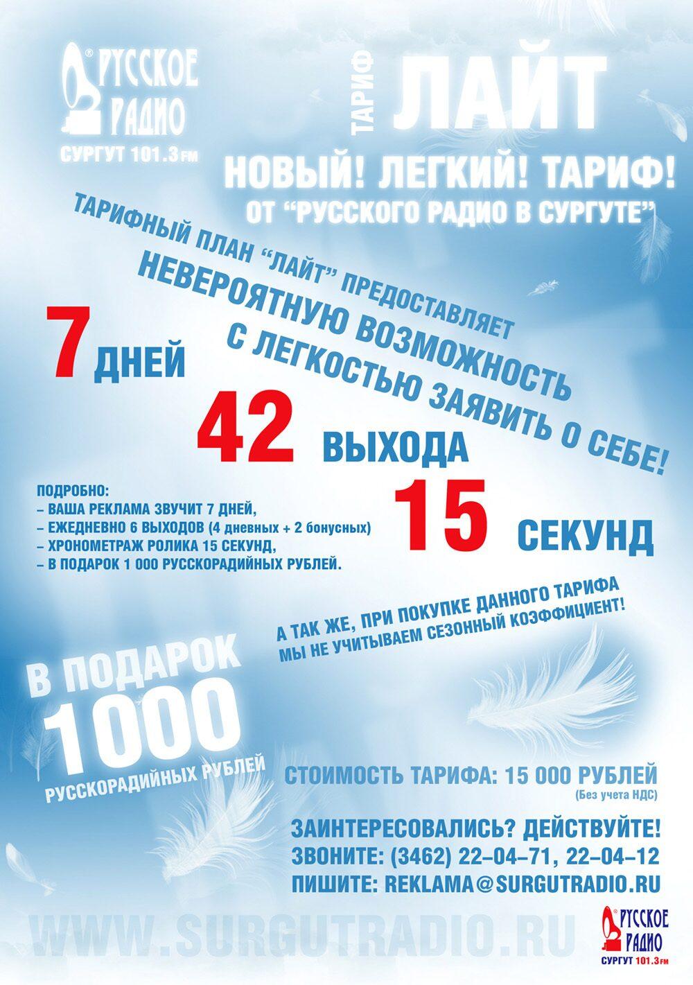 Новогодний Стол Заказов Русского Радио (2011)